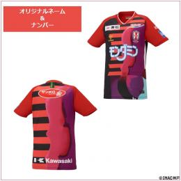 21/22シーズンオーセンティックユニフォーム【1st-FP】オリジナルネーム&ナンバー